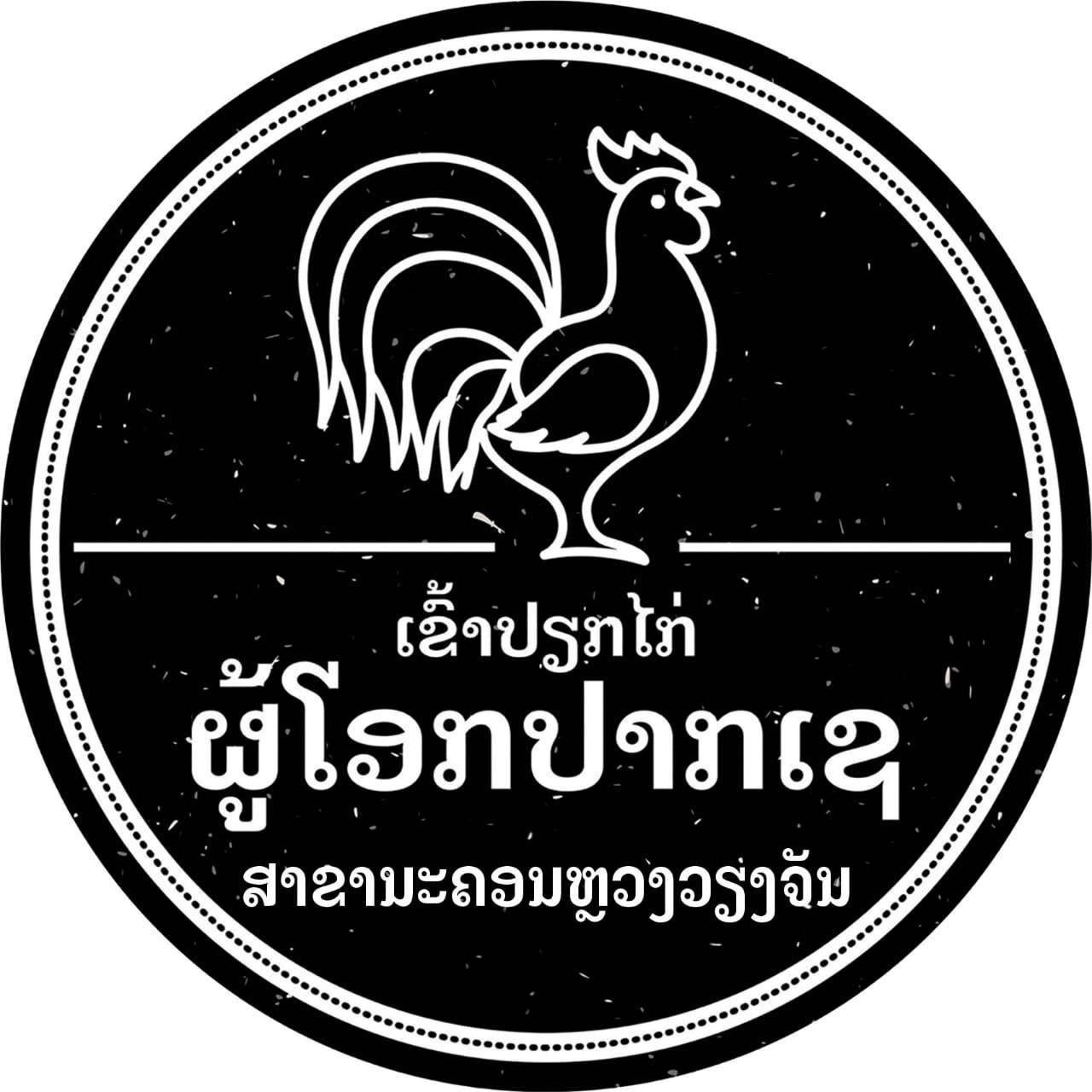 Final khao piek